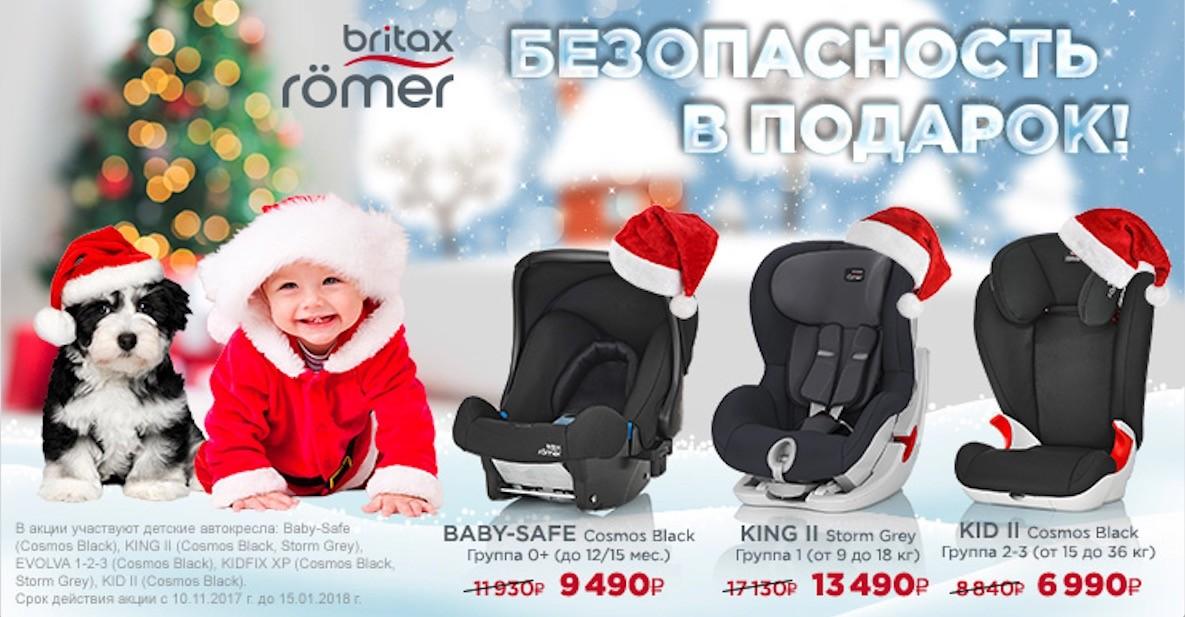 Акция Britax Roemer автокресла